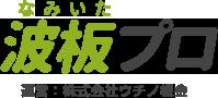 波板プロ 運営:株式会社ウチノ